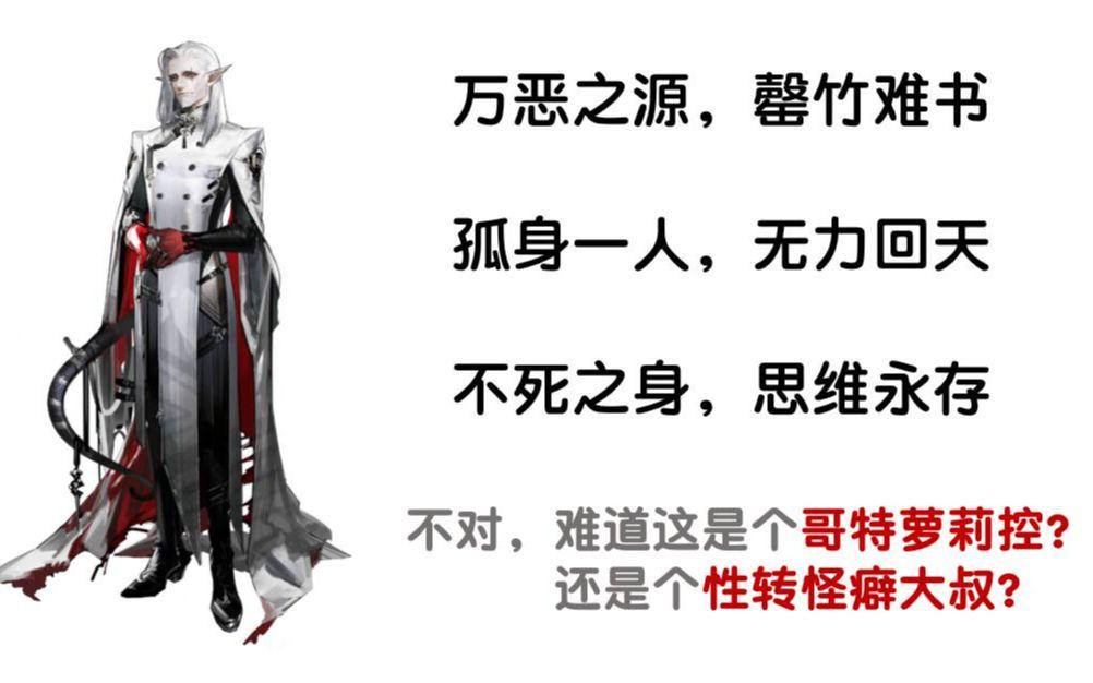 【明日方舟/日服/熟肉】第八章剧情人物讨论:科西切