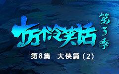 【有妖气】十万个冷笑话 第3季 08– 大侠篇2