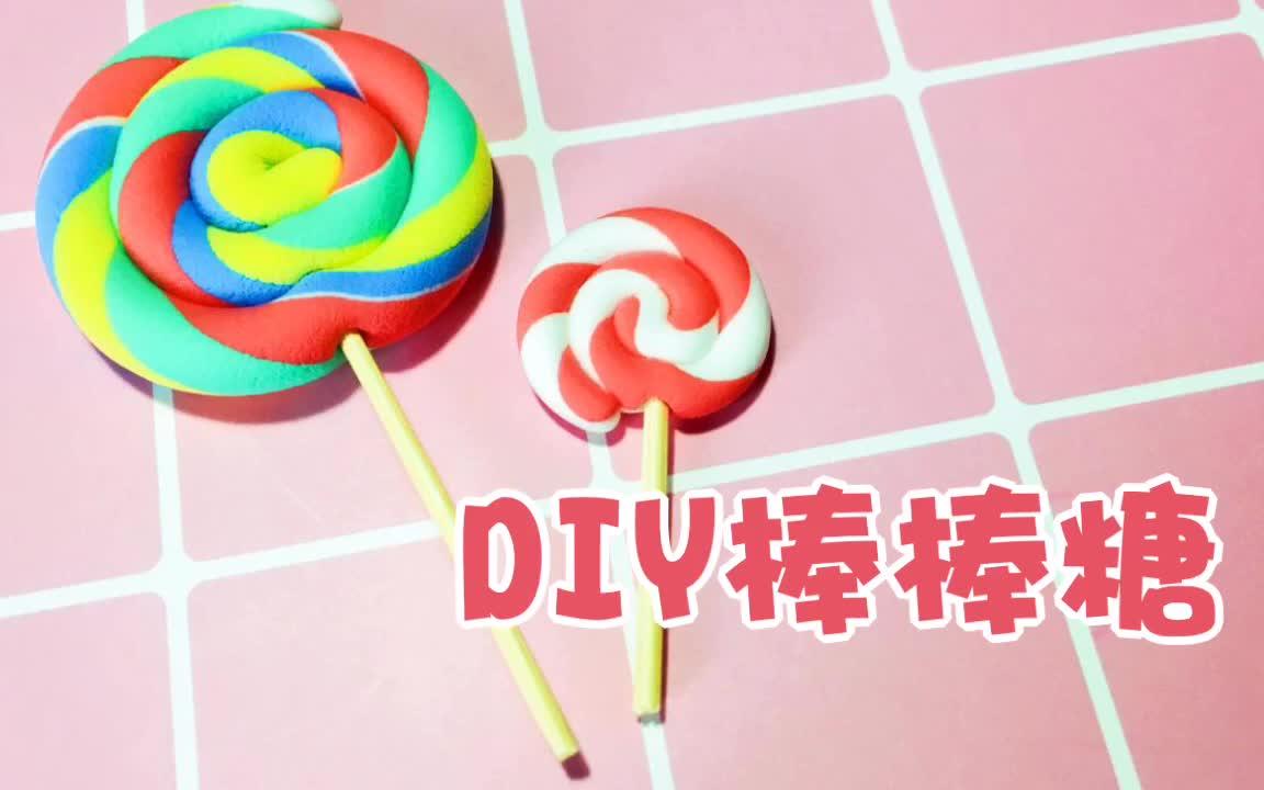 【超輕粘土】小白教程diy棒棒糖圖片