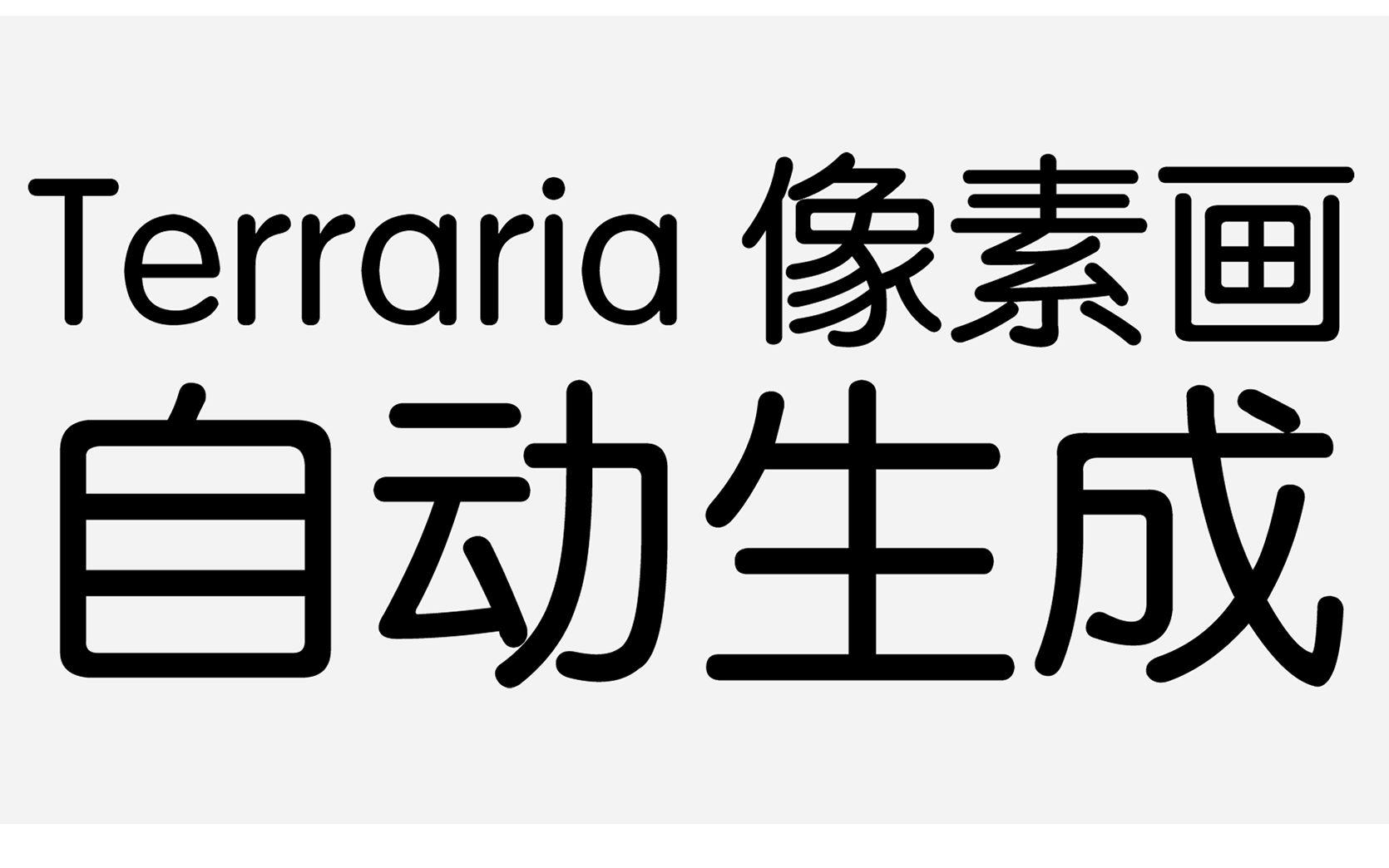 Terraria 使用TEdit生成像素画_哔哩哔哩 (゜-゜)つロ 干杯~-bilibili