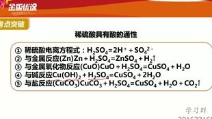 硫酸 電離 式