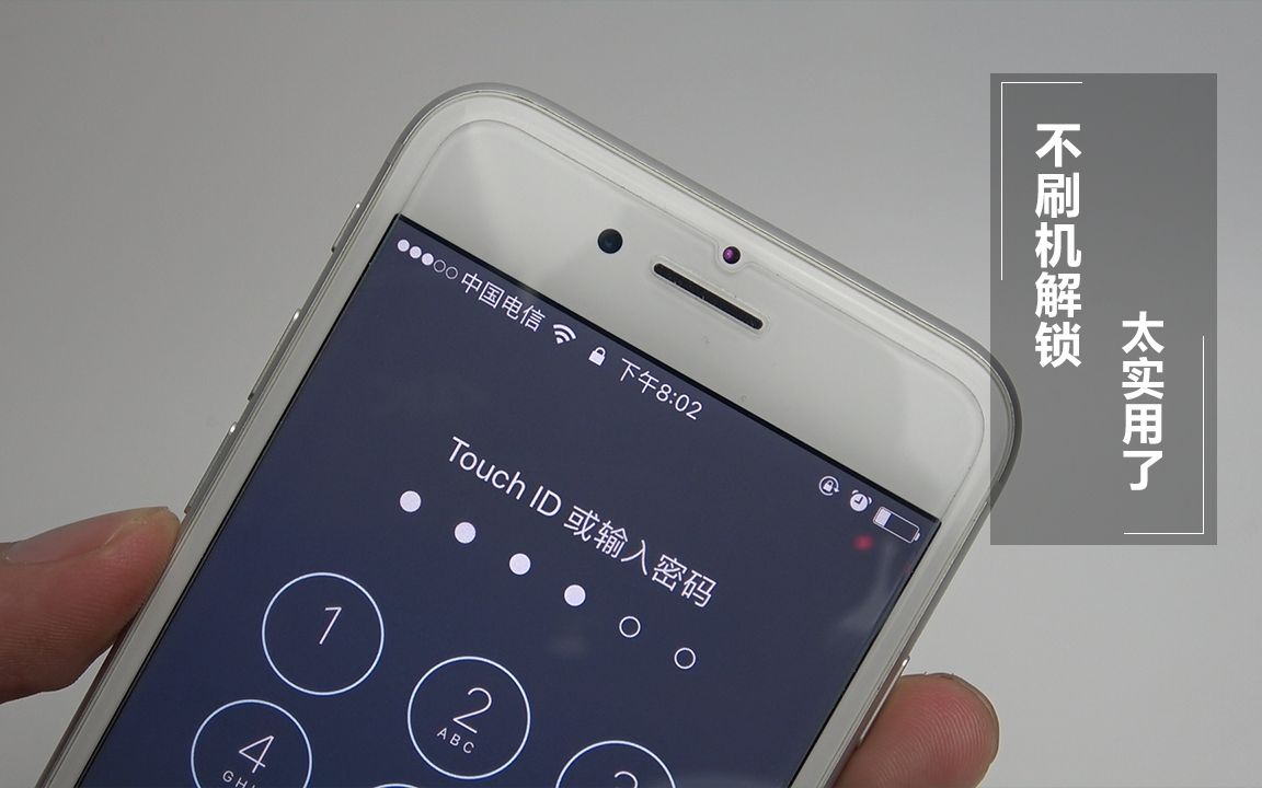 iphone 密码 破解