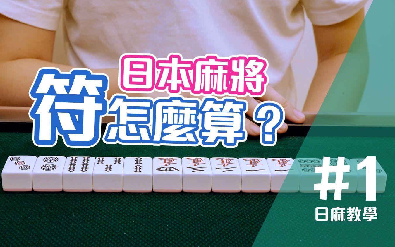 [日麻教學] 日本麻將符怎麼算?雖然複雜但並不難的