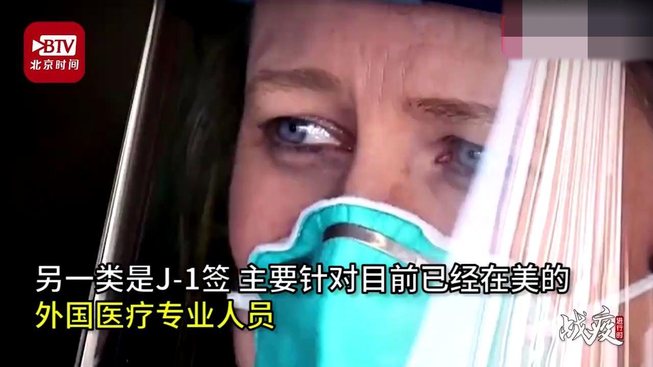 美国鼓励各国医生就近办签证赴美抗疫