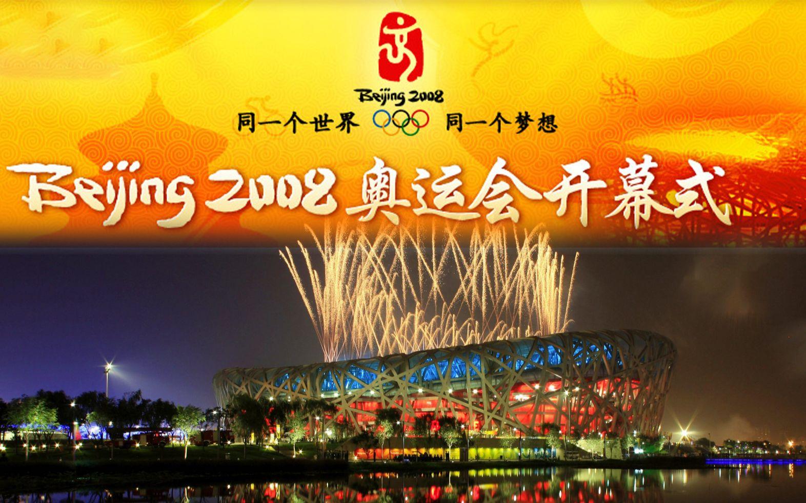 2008北京奥运会网球_2008北京奥运会开幕式_哔哩哔哩 (゜-゜)つロ 干杯~-bilibili