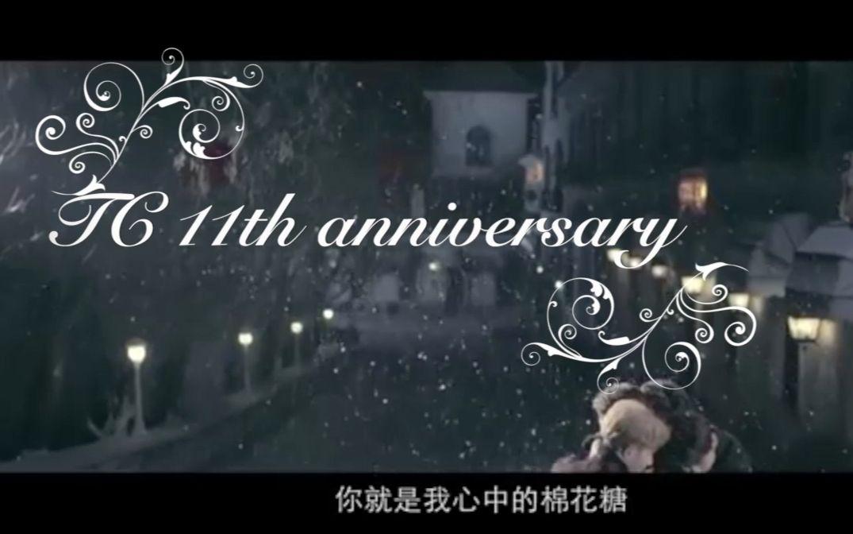 【至上励合】粗糙编年史暨十一周年庆生视频