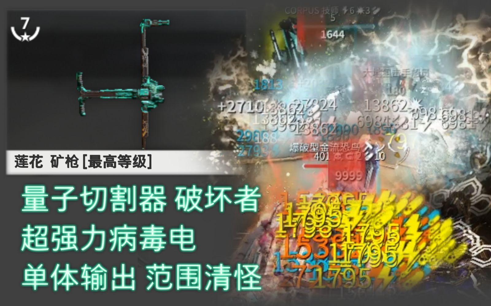 【Warframe】病毒电!行!莲花矿枪9999钢铁月球中断