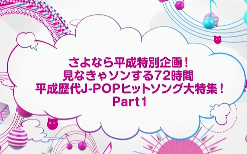 ✅歴代J-POPヒットソング大特集! 動画  2020年5月2日 200501【パート2】