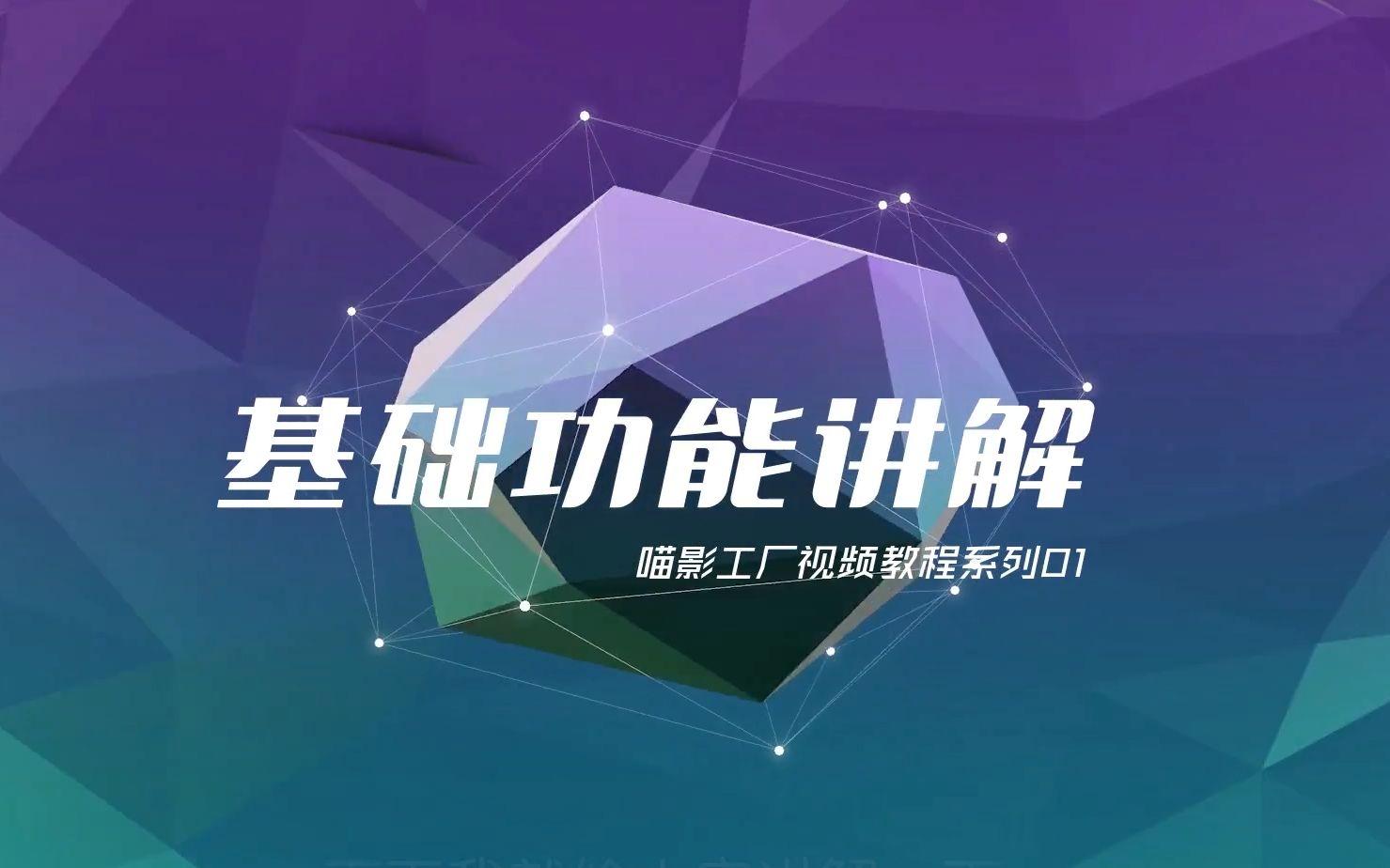 【喵影工厂视频教程系列】01:基础功能讲解_哔哩哔哩 (゜-゜)つロ 干杯~-bilibili