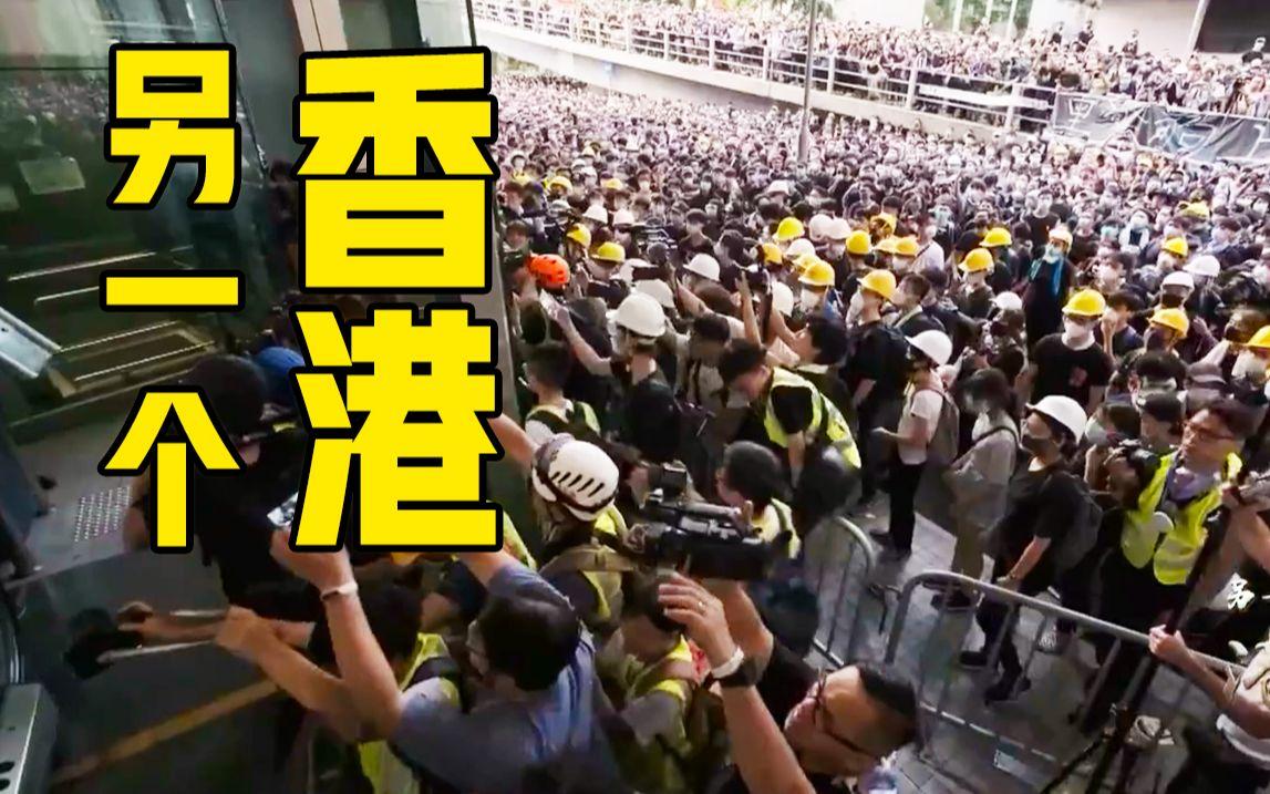 社会资讯_《另一个香港》:探寻修例风波背后的真相_哔哩哔哩 (゜-゜)つロ ...