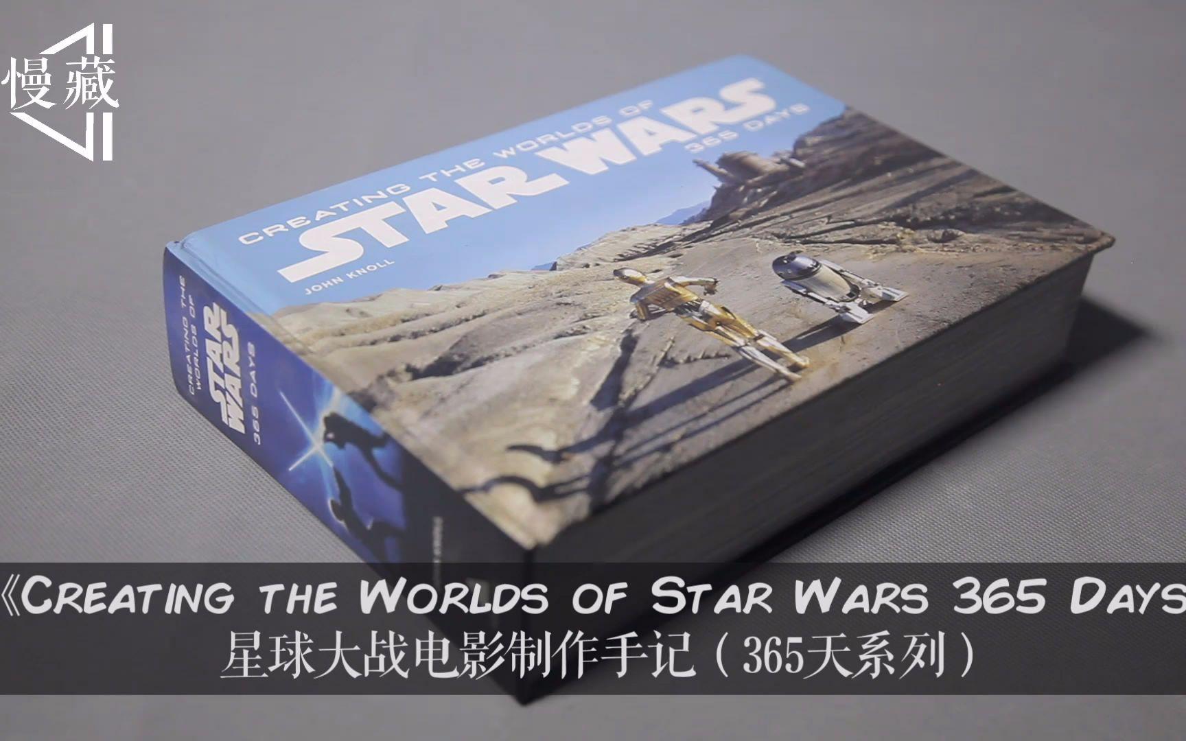 【图书预览】Creating the Worlds of Star Wars 365 Days  星球大战原版书电影幕后_哔哩哔哩(゜-゜)つロ干杯~-bilibili