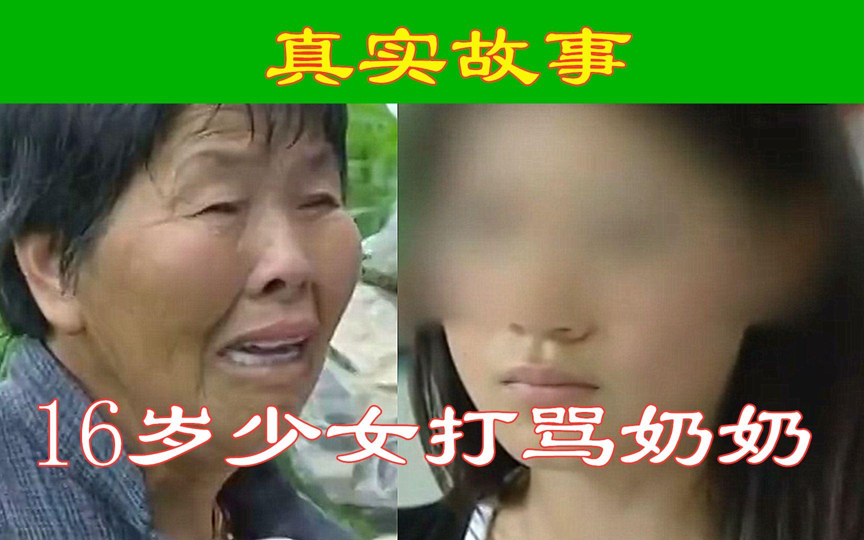 16岁少女打骂奶奶,还要分家产,没想到自己是个弃婴,纪录片