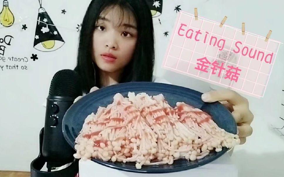 第四十七期吃播 咀嚼音 ASMR【凉拌金针菇】明天见~