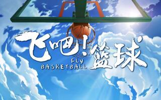 【2019小宇宙新星計劃】《飛吧!籃球》