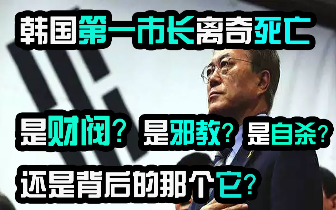 【独树一帜46】韩国第一市长离奇死亡,为何韩国政治斗争如此偏激?