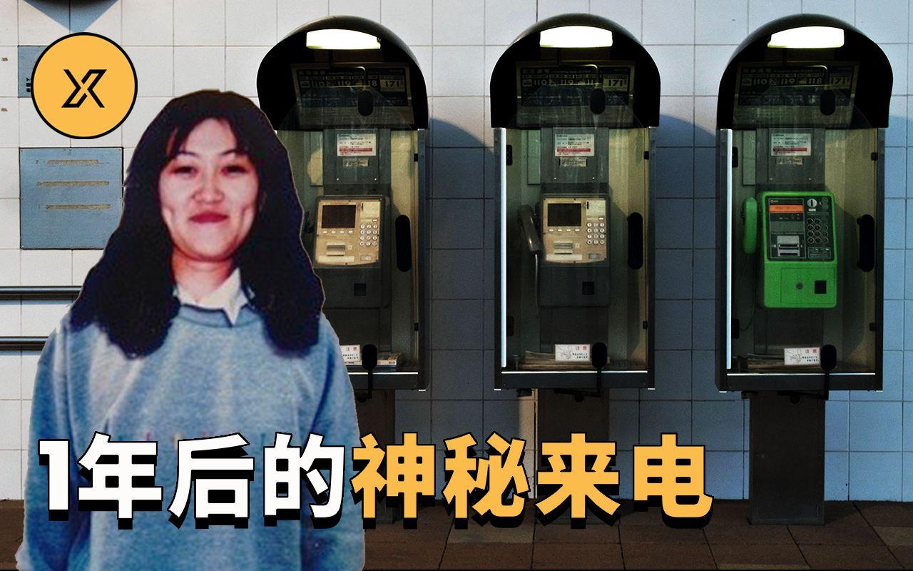 女子大白天下班后离奇失踪,一年后家人接到诡异来电,日本福岛县原町市失踪悬案