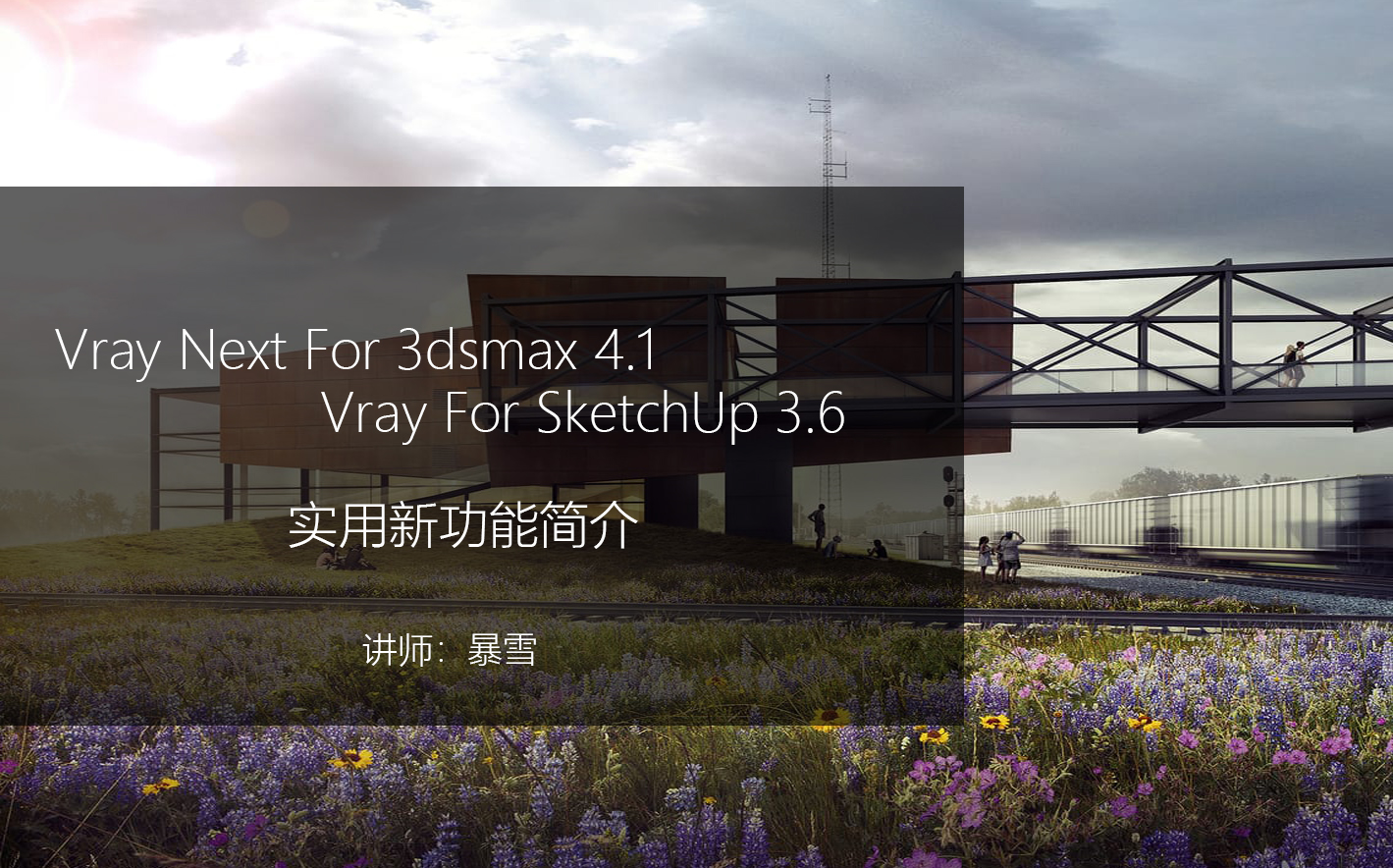 Vray Next 4 1 For 3dsmax Vray 3 6 For SketchUp 新功能解析_哔