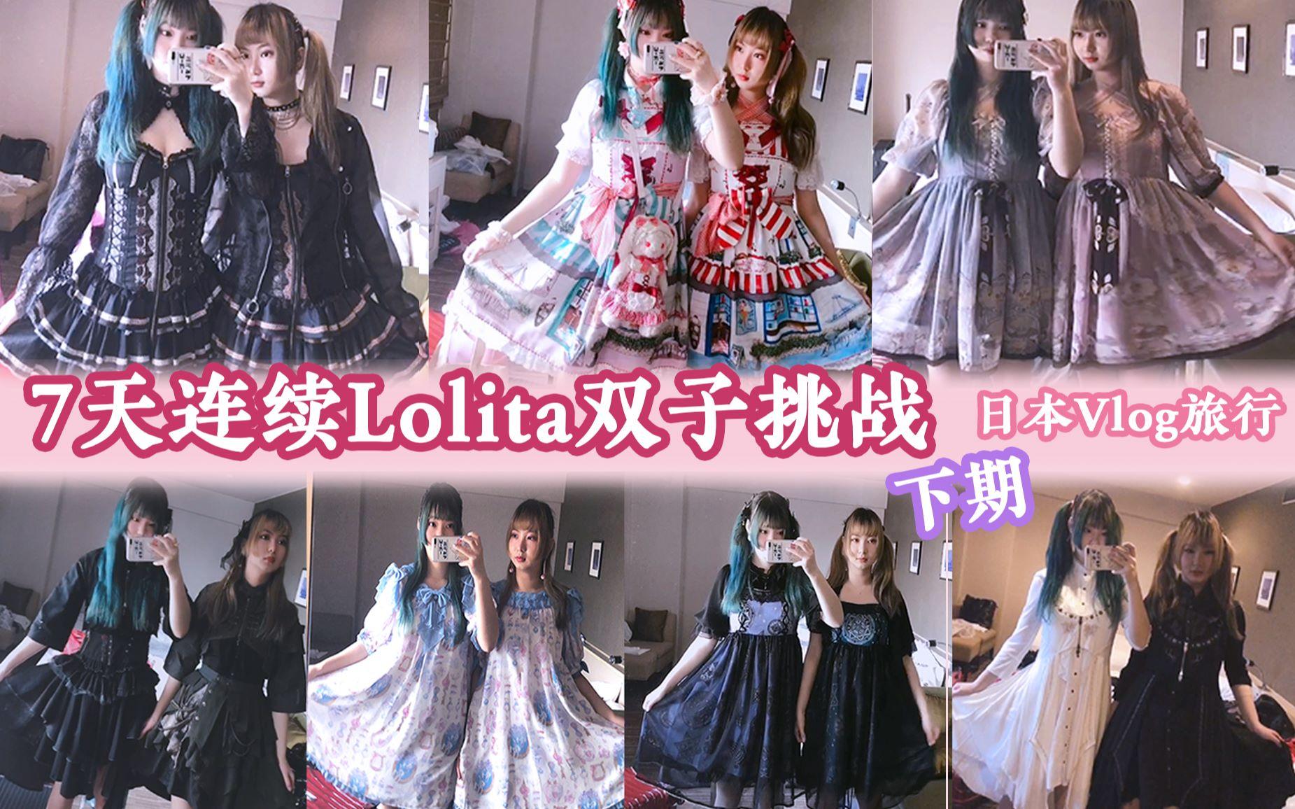 <七绀&Alice>7天连续Lolita双子是什么体验?和闺蜜一起日本Vlog旅行(下期)