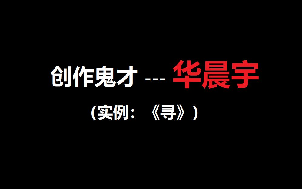 告曲_【双声道实例】华晨宇的《寻》Demo+成曲,告诉你什么才是真正