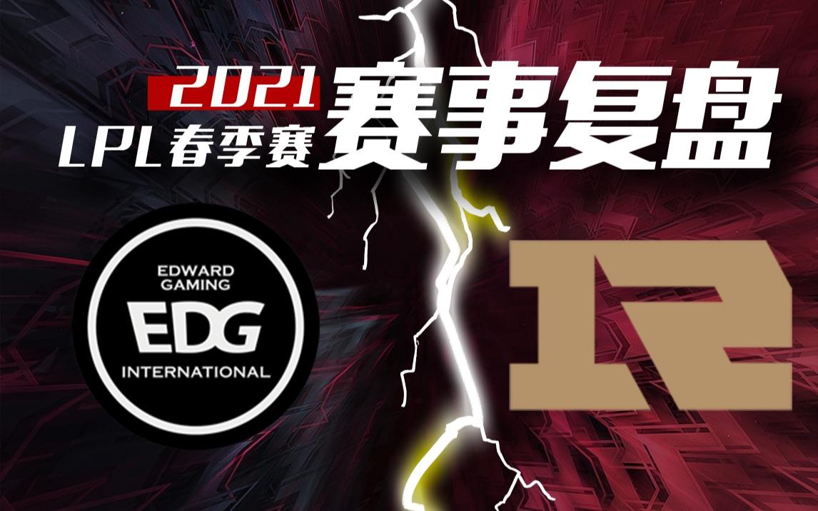 【风哥深度复盘】LPL春季赛 EDG vs RNG 第一局