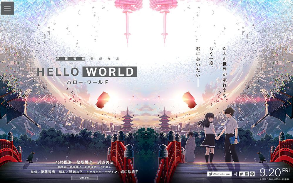 生活资讯_日本科幻动画《你好世界》预告片 2020年确定上映_哔哩哔哩 (゜ ...