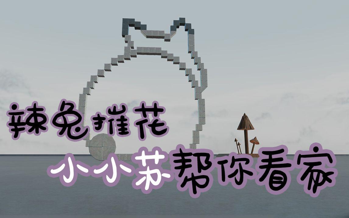【剑网3家园】奇遇宠小小苏立牌  蓝图分享