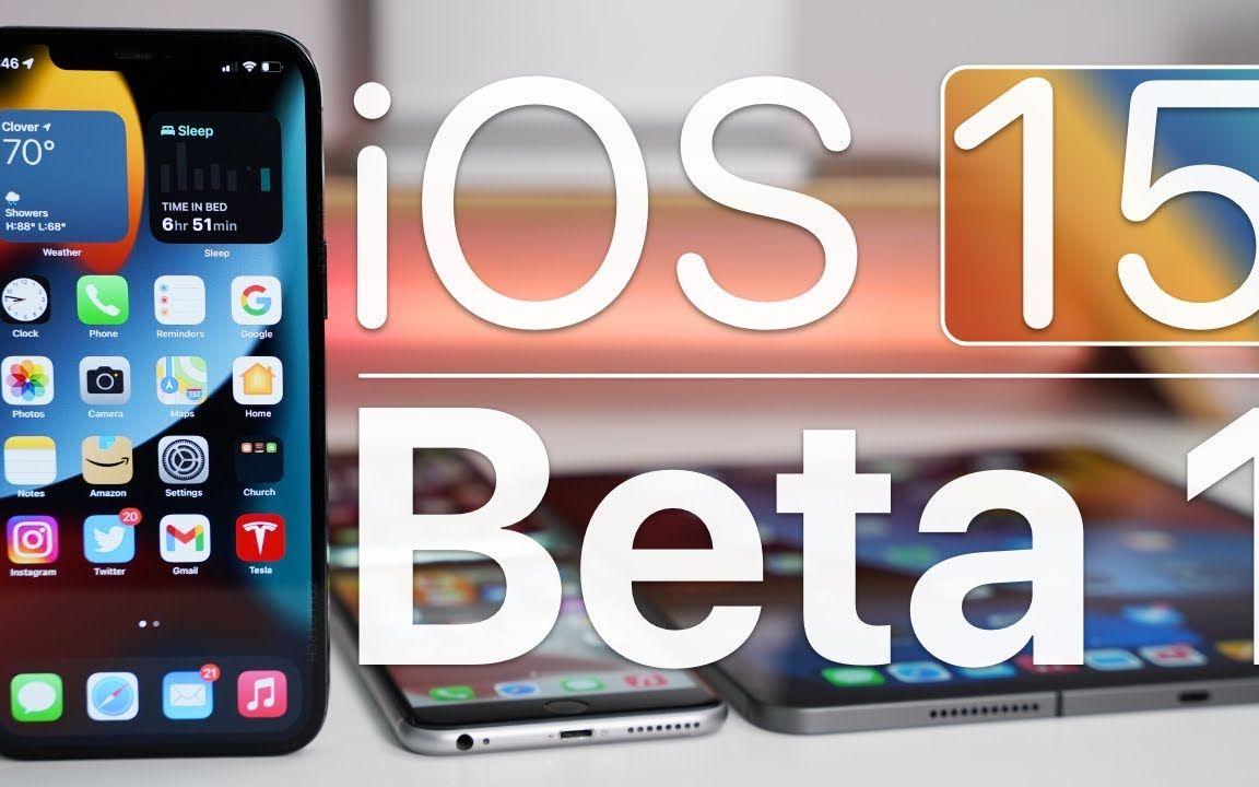 【苹果系统】iOS 15 *eta 1 到底如何