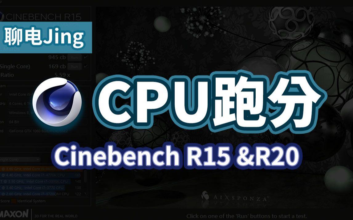 【聊电Jing】你的CPU性能如何? 来跑个分测试看看吧! | Cinebench R15 & R20 使用教学_哔哩哔哩 (゜-゜)つロ  干杯~-bilibili