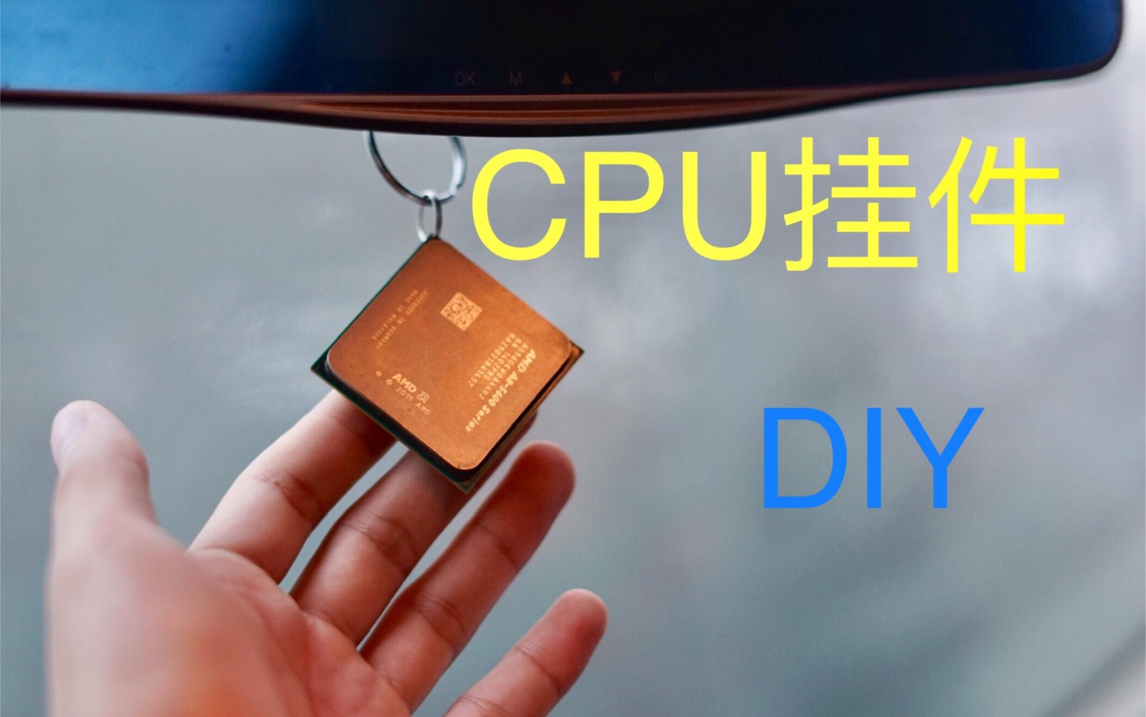 把陪我征战多年的CPU改成汽车挂件