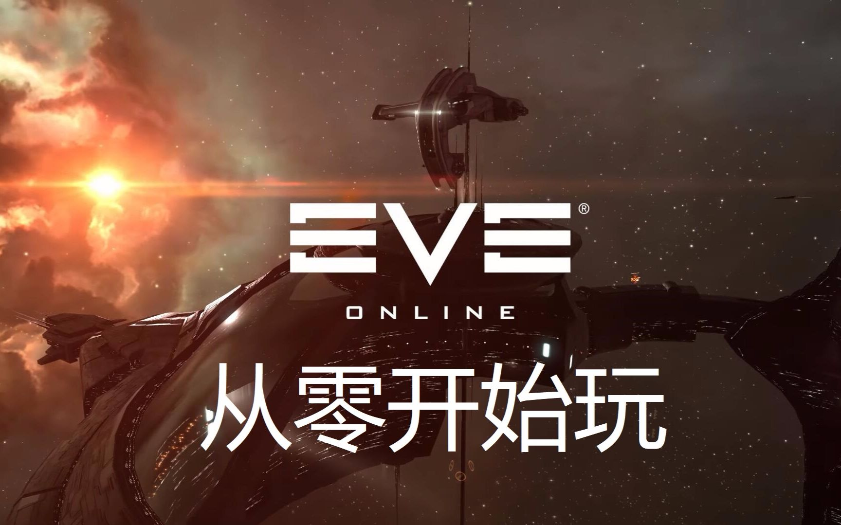 eve online gameplay 2017 - photo #13