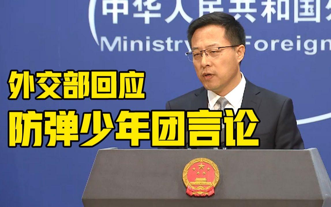 """""""防弹少年团""""言论引中国粉丝不满,外交部回应!"""