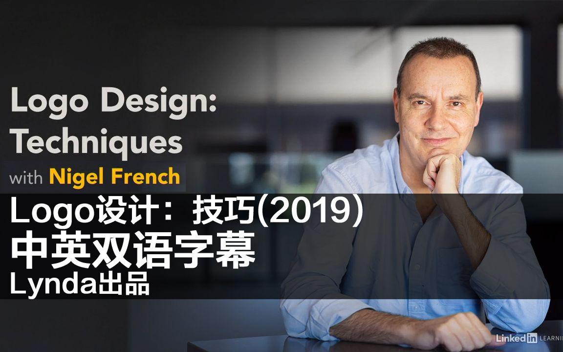 喜福会中英文字幕_[Lynda教程]LOGO设计-技巧(中英双语字幕)[Logo Design: Techniques(2019 ...
