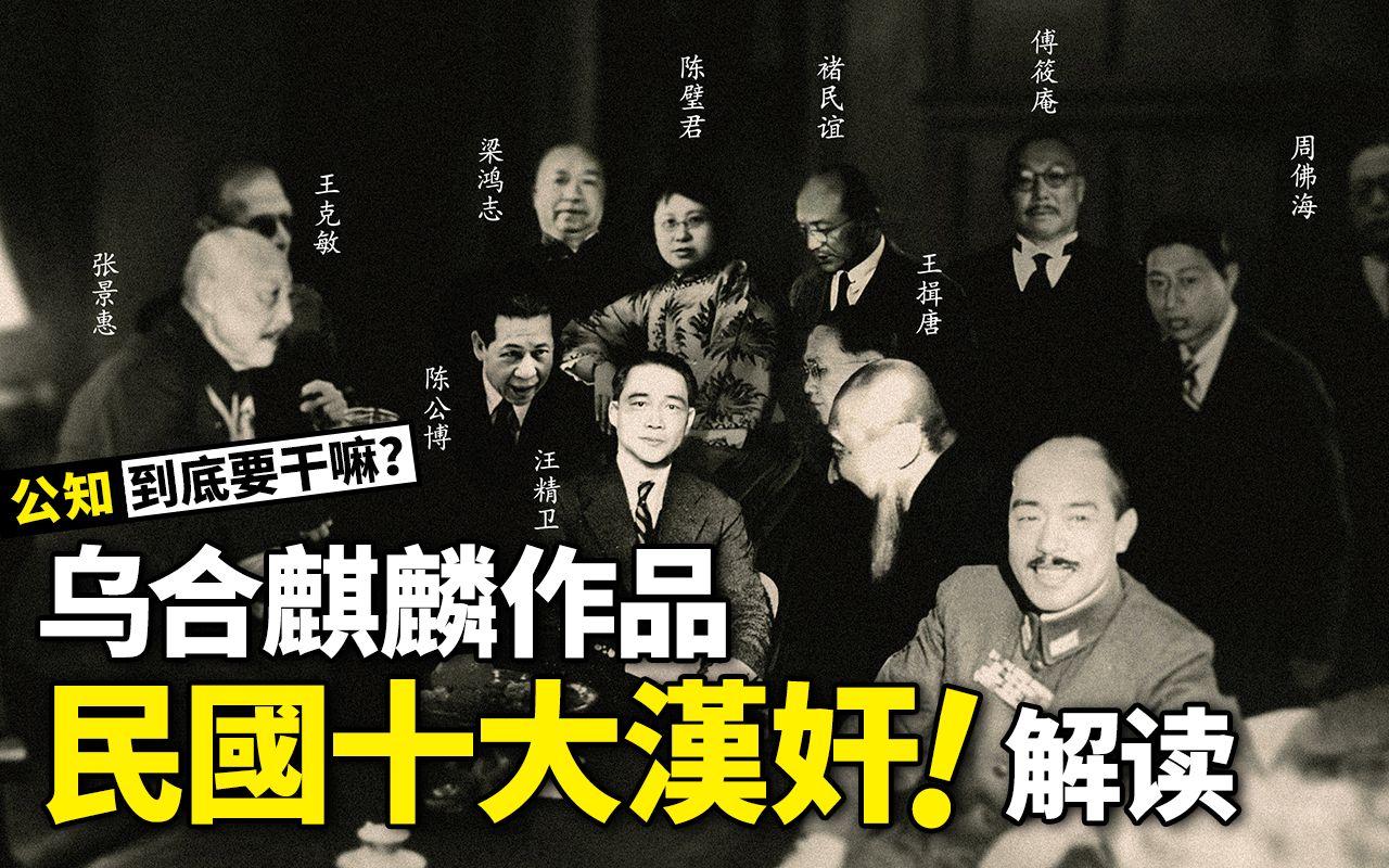 乌合麒麟作品《民国十大汉奸》解读:警惕汉奸从未消失,只是改名叫公知!他们到底想干什么?