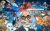 10部電影帶你看懂動畫大師宮崎駿