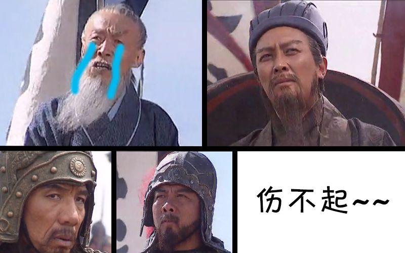 【丞相&司徒】伤不起