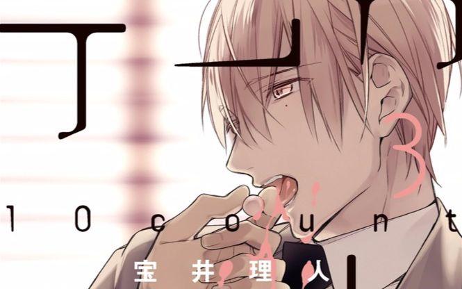 有声漫画】Ten Count 3 06【前野智昭×立花慎之介】【宝井理人