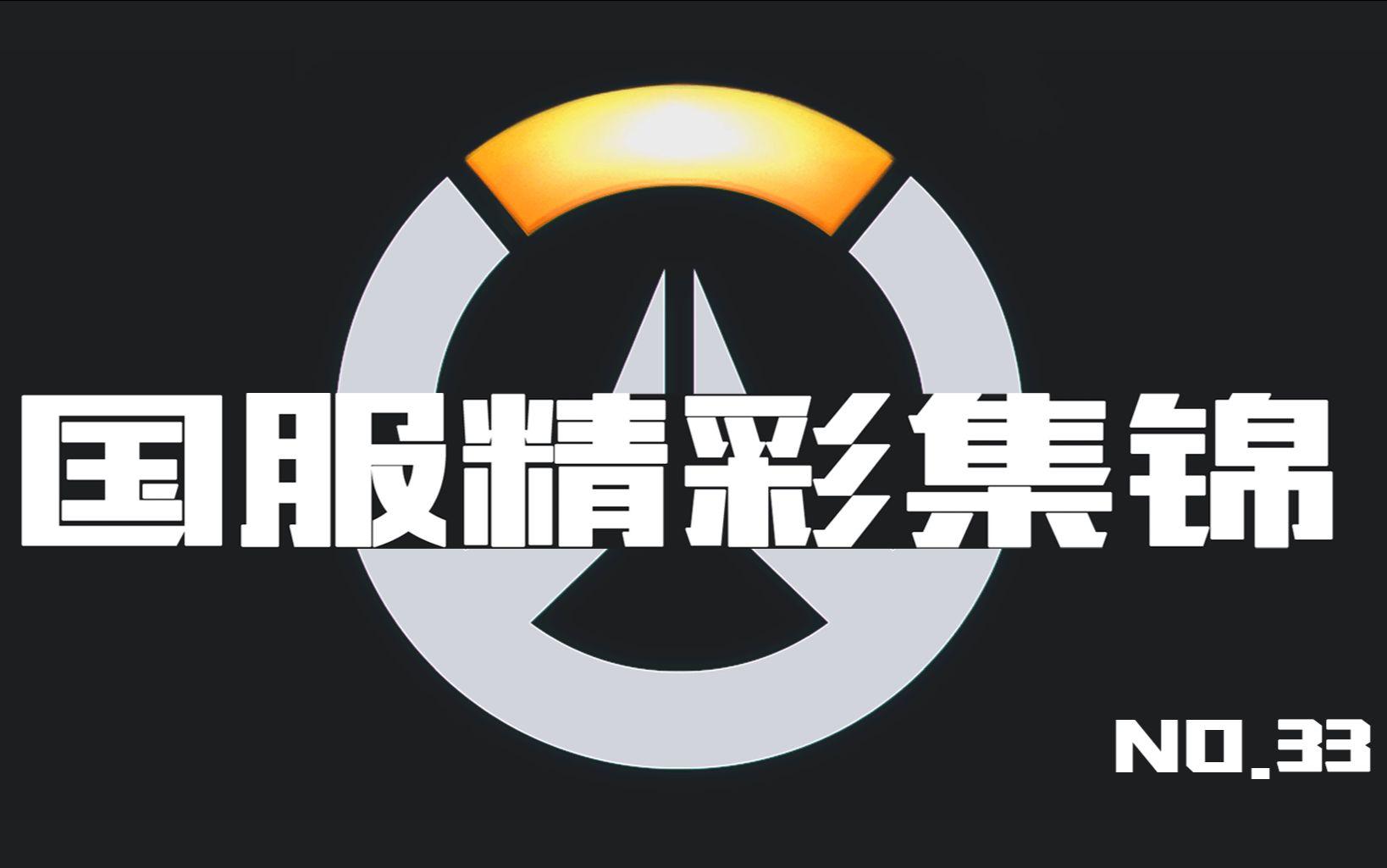 守望先锋国服精彩集锦33:是时候展现真正的飙车技术了!