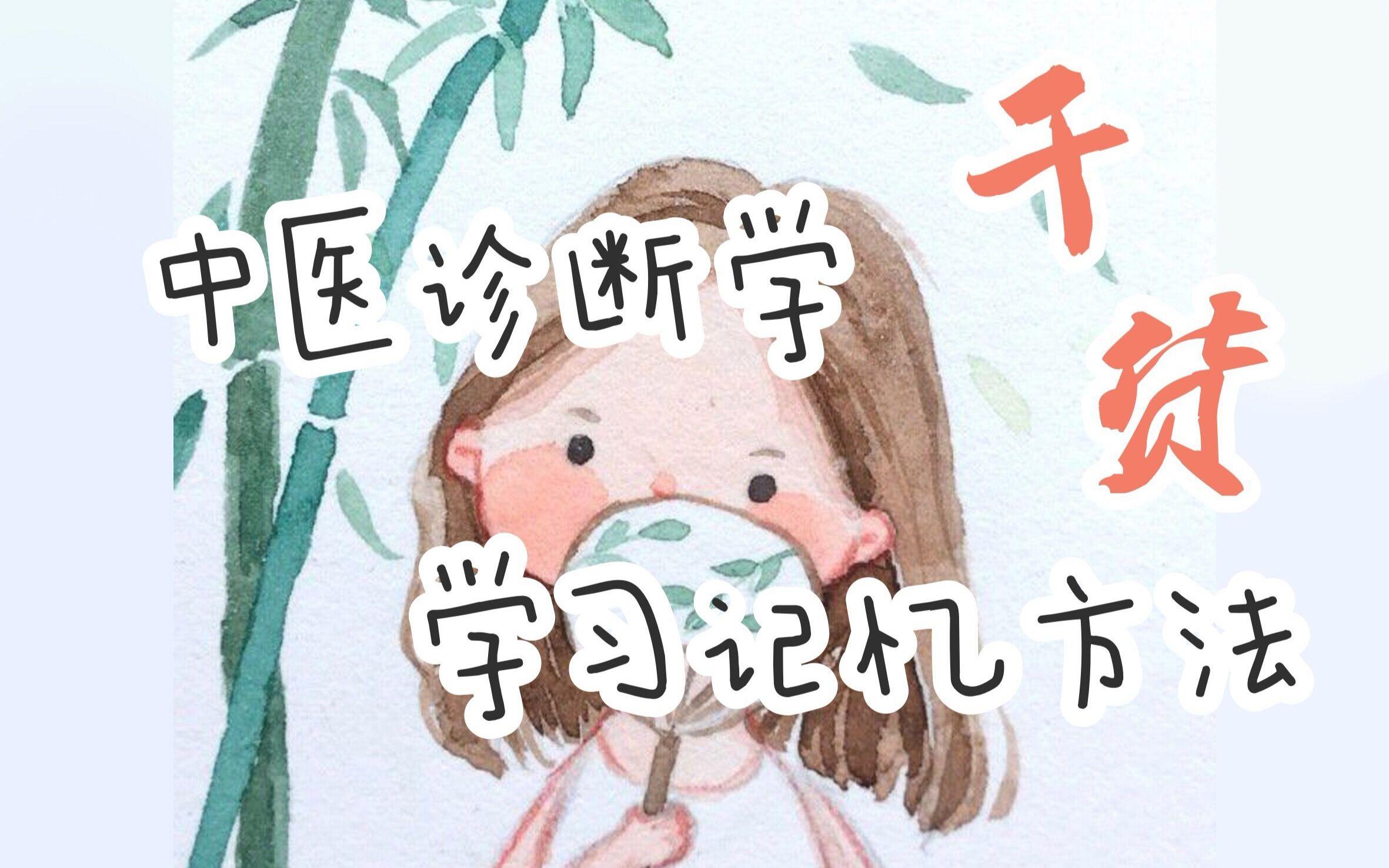 中医诊断学教学视频_中医诊断学学习、记忆方法!!!(很干、很干的那种干货 ...