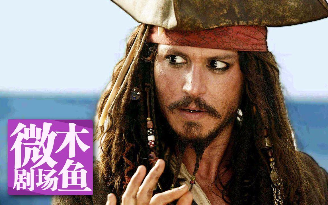 【木鱼微剧场】几分钟看完《加勒比海盗2》