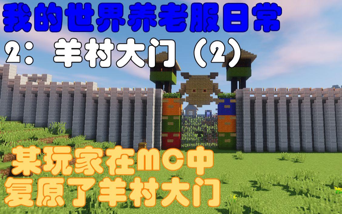 【幻龙舰长】养老服日常2:羊村大门(2)