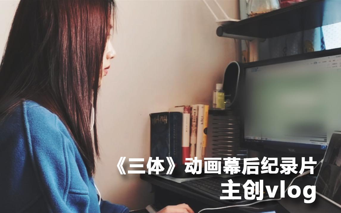 《三体》动画幕后纪录片-幕后花絮2_《三体》主创vlog.mp4