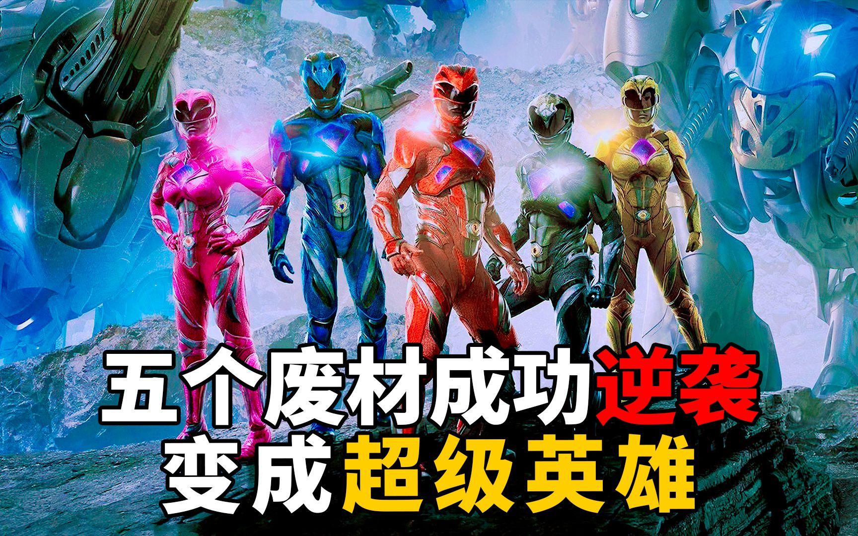 5名废柴误入钻石矿,意外获得神秘力量,变身铠甲勇士!科幻片