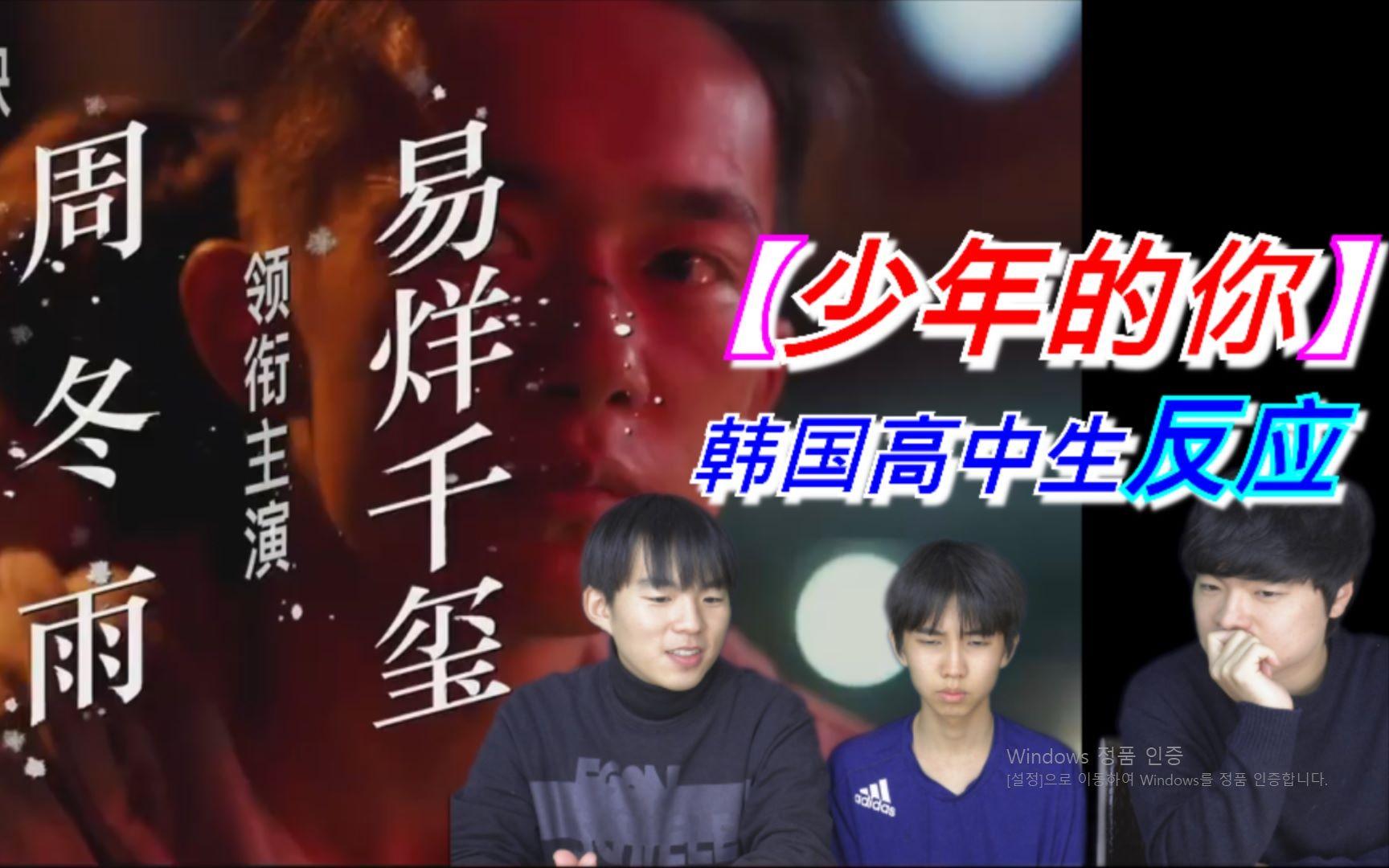 韩国高中生首次看【少年的你】反应!高中生怎么看校园欺凌?
