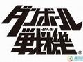 【3月】弹波战机08【幻龙】