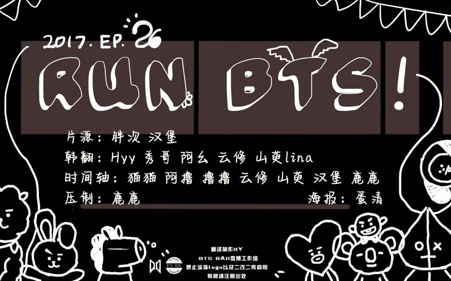 【BTSBAR中字】Run BTS!2017-EP.26