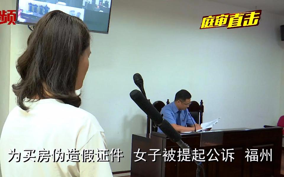 福州一女子为买房,竟然伪造假离婚证、户口簿!