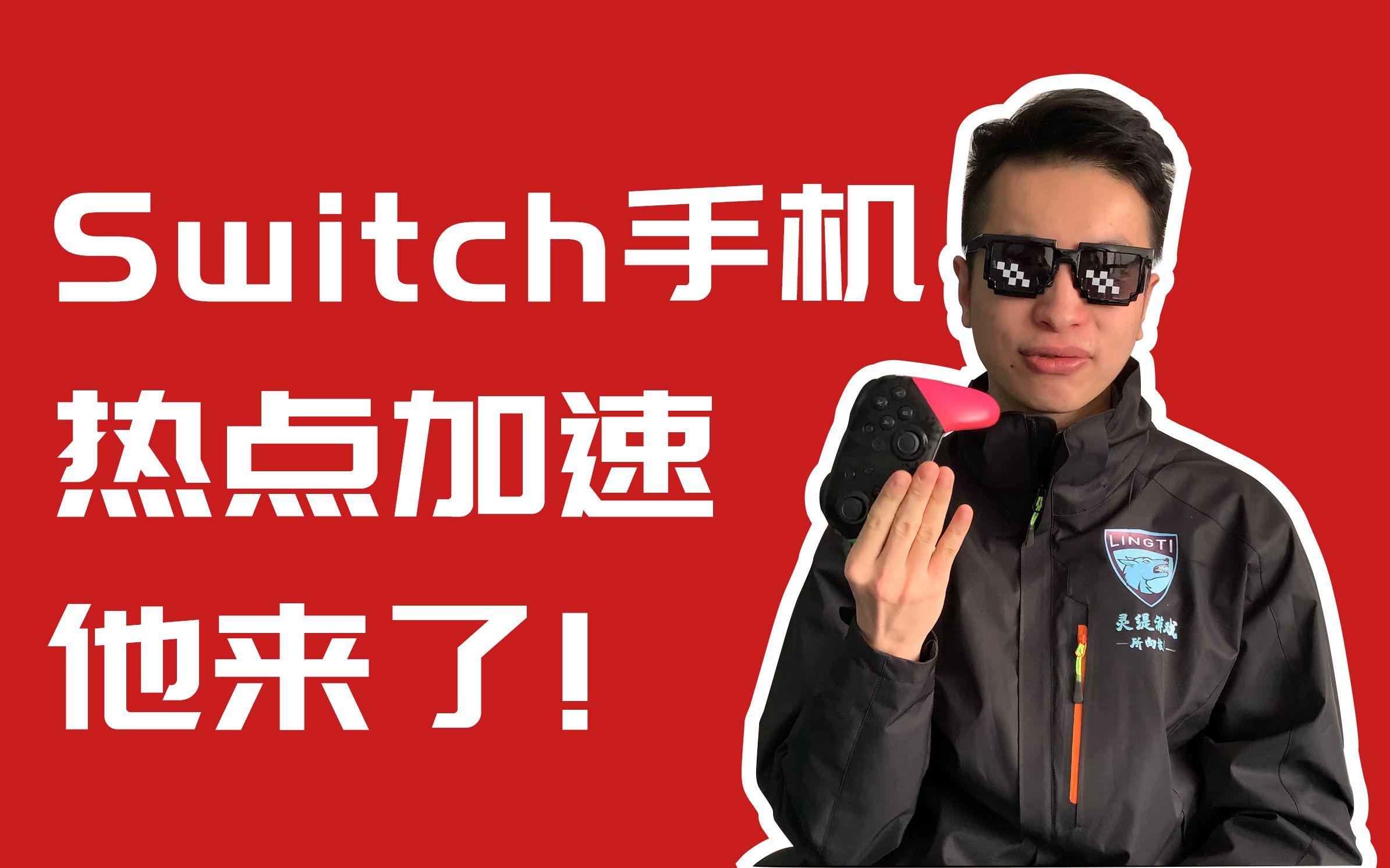 callmemaybe链接_【Switch手机热点加速】联网加速神器它来了-灵缇游戏加速工程