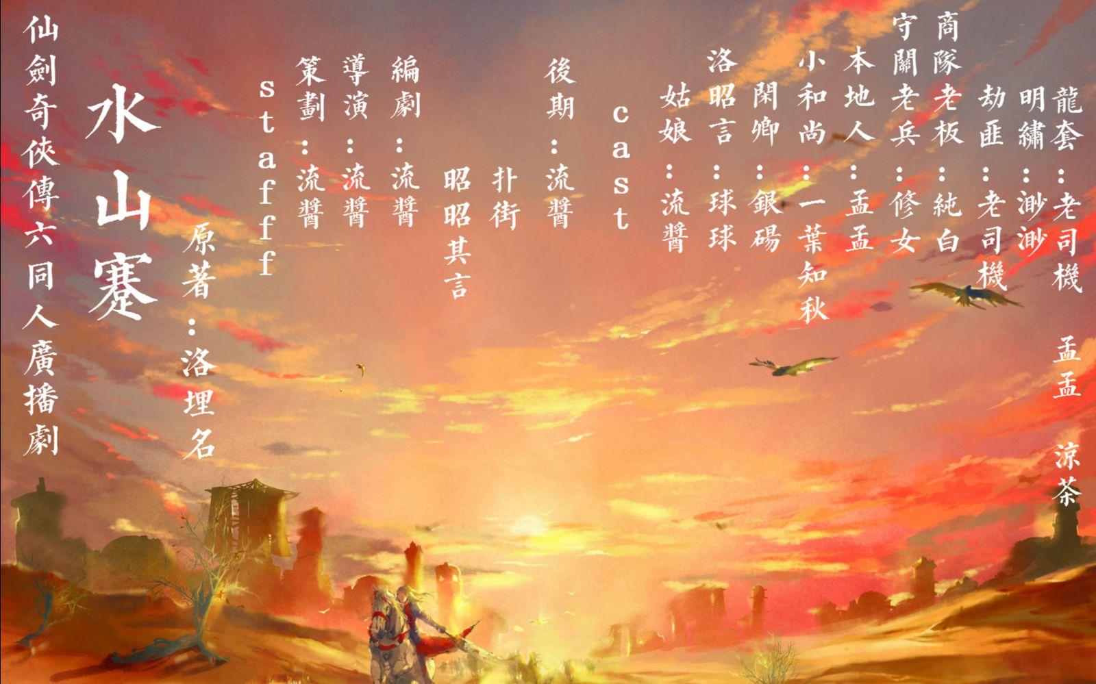 仙剑奇侠传六同人广播剧《水山蹇》