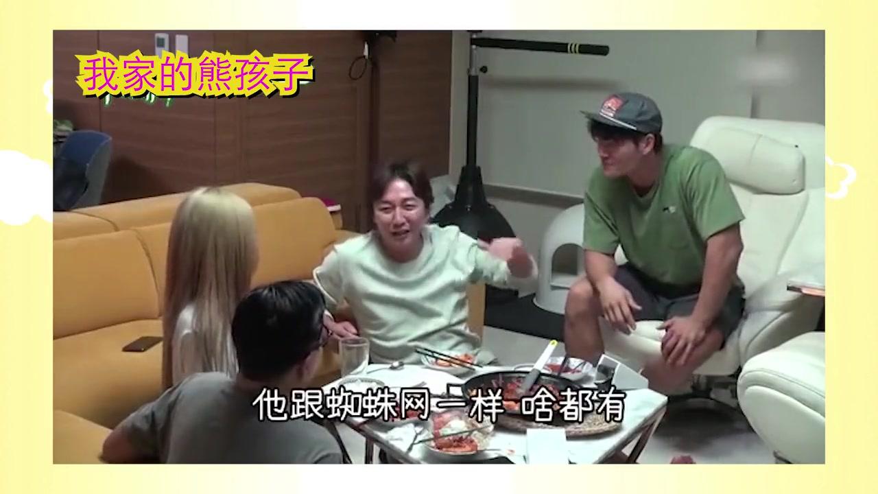 我家的熊孩子-韩国女艺人和金钟国暧昧关系升级_都觉得彼此还不错