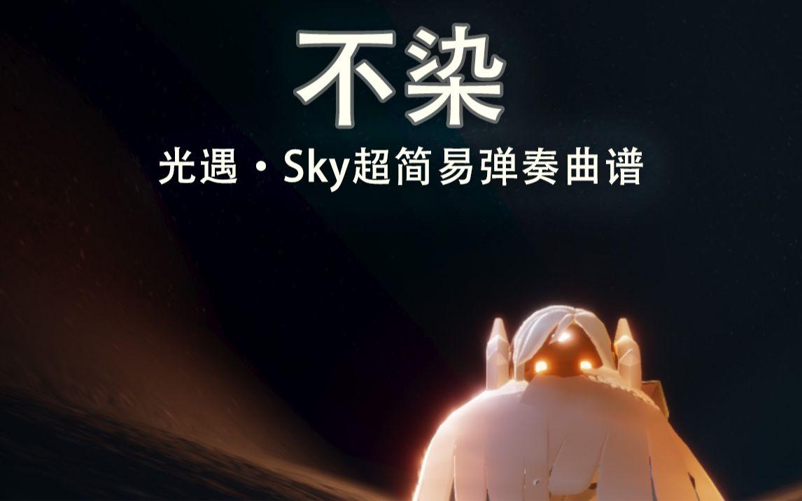 狐狸毛_「光遇·Sky」不染单指超简易曲谱+弹奏教程 | 生生灭灭 浮华是非 ...